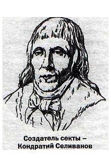 Kondratii-Selivanov